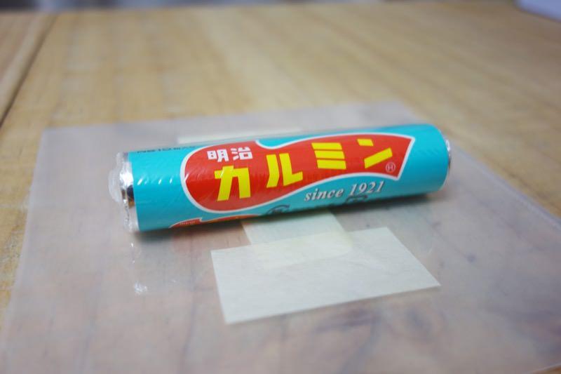 【実験】お菓子カルミン生産終了!まるごと永久保存キーホルダーにしてみた15