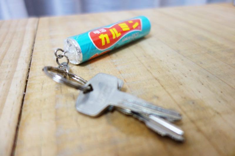 【実験】お菓子カルミン生産終了!まるごと永久保存キーホルダーにしてみた49