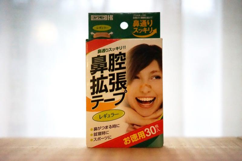 【レビュー】ブリーズライトより安い「鼻腔拡張テープ」効果で人生が変わった!安眠・いびき・鼻づまりに!11