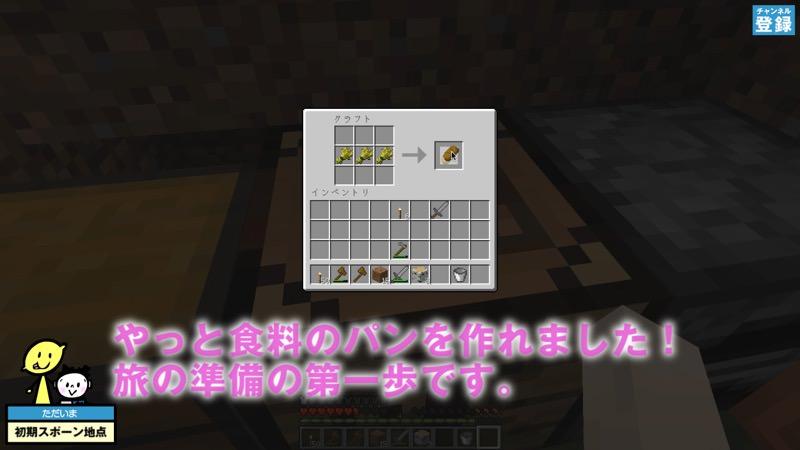 【マインクラフト】畑の収穫とパンの作り方(焼く・食べ方)、綺麗な湖の発見  実況マイクラはじめ!#010