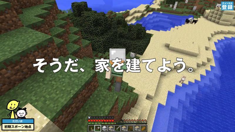 【マインクラフト】畑の収穫とパンの作り方(焼く・食べ方)、綺麗な湖の発見  実況マイクラはじめ!#023