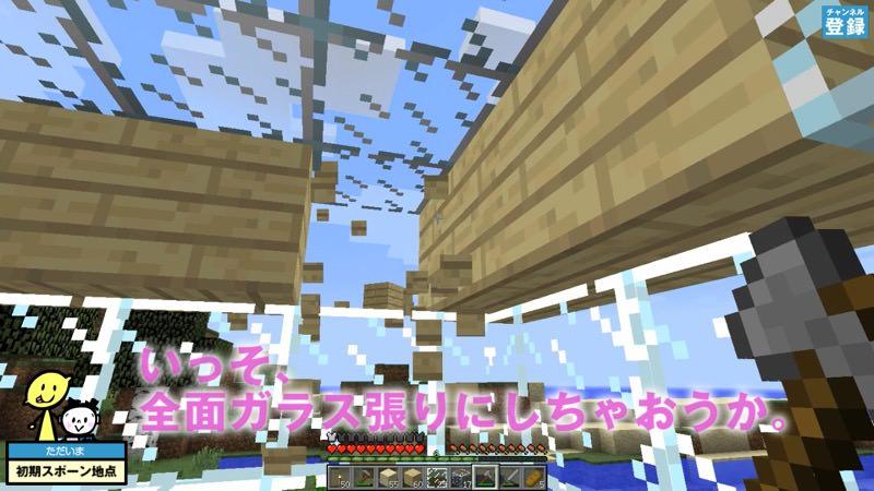 【マインクラフト】初心者の家づくり設計、予想外のデザインに!  実況マイクラはじめ!#017