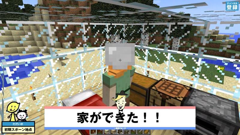 【マインクラフト】初心者の家づくり設計、予想外のデザインに!  実況マイクラはじめ!#020