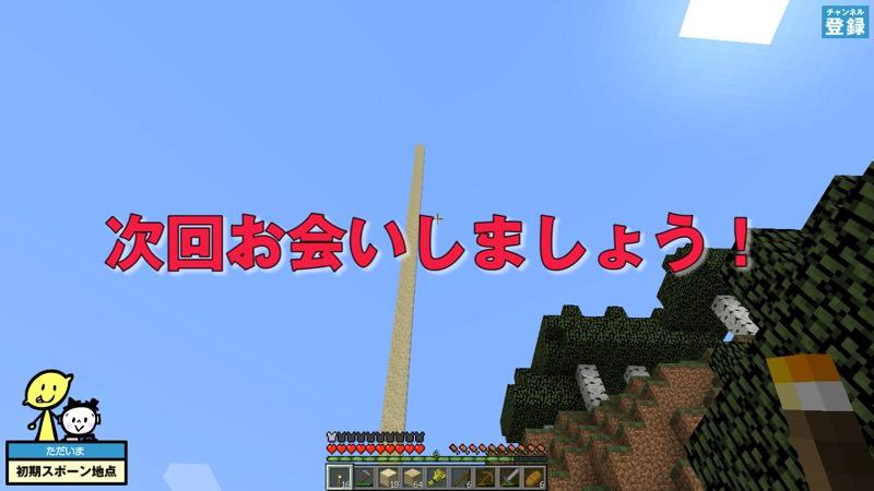 【マインクラフト】初心者の家づくり設計、予想外のデザインに!  実況マイクラはじめ!#040