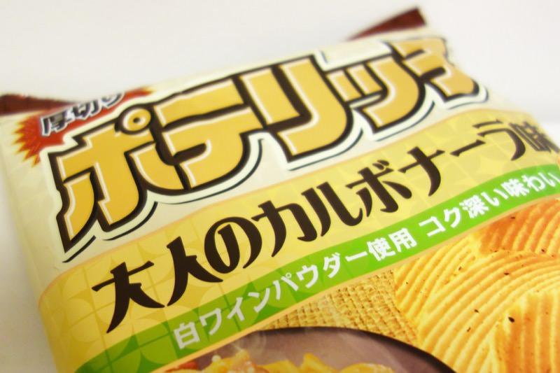 【レビュー】激ウマ!カルビーポテリッチ 大人のカルボナーラ味はマジ美味!!04