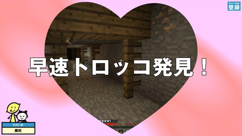 【マインクラフト】廃坑でトロッコ・レール・宝箱を発見!!実況マイクラはじめ!#211