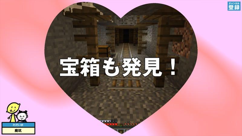 【マインクラフト】廃坑でトロッコ・レール・宝箱を発見!!実況マイクラはじめ!#212