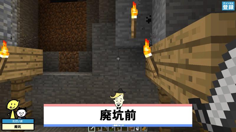 【マインクラフト】廃坑でトロッコ・レール・宝箱を発見!!実況マイクラはじめ!#207
