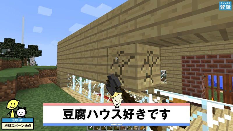 【マインクラフト】家を兼ねる駅の建設!トロッコ♪実況マイクラはじめ!13