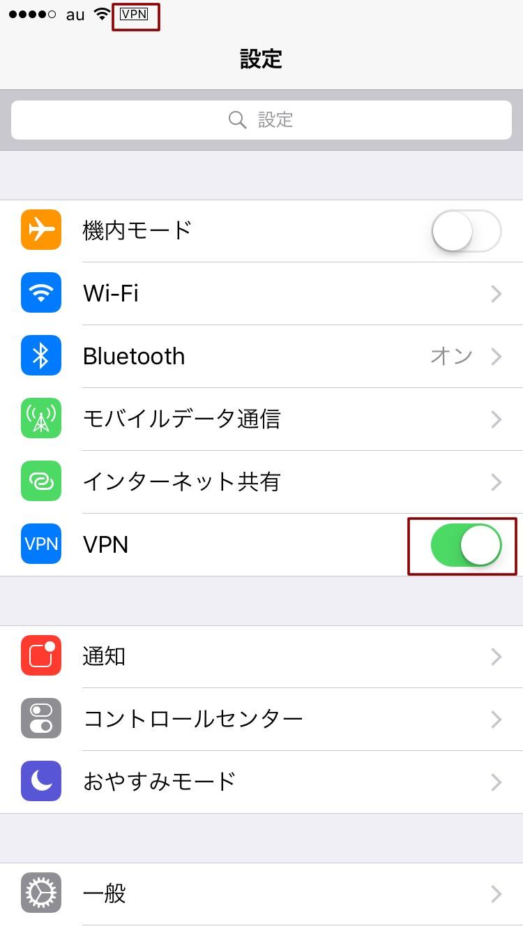 iPhoneでVPN設定・接続する方法!自動接続?10