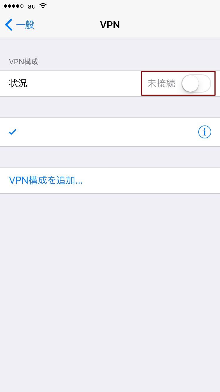 iPhoneでVPN設定・接続する方法!自動接続?08