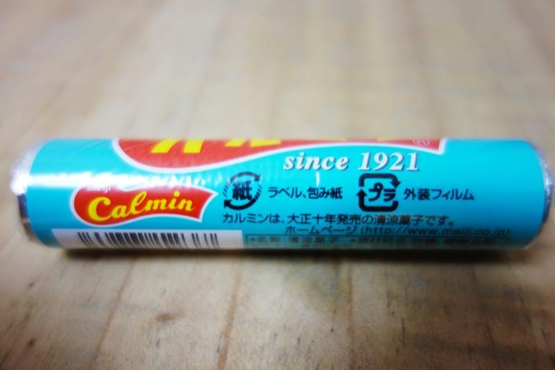 【実験】お菓子カルミン生産終了!まるごと永久保存キーホルダーにしてみた10