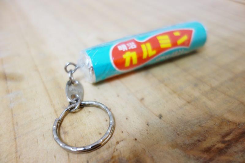 【実験】お菓子カルミン生産終了!まるごと永久保存キーホルダーにしてみた44