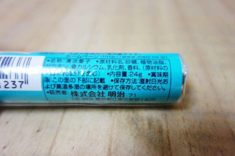 【実験】お菓子カルミン生産終了!まるごと永久保存キーホルダーにしてみた09