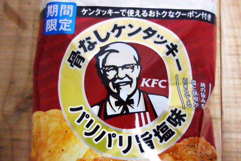 【レビュー】ポテトチップス×ケンタッキー 骨なしケンタッキーパリパリ旨塩味05