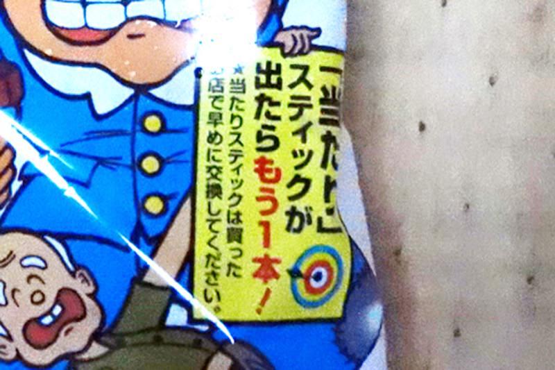 【レビュー】ガリガリ君復刻パッケージが懐かしすぎて泣ける!あの頃のコーラ味16