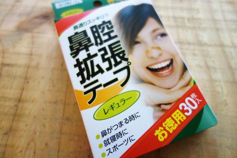 【レビュー】ブリーズライトより安い「鼻腔拡張テープ」効果で人生が変わった!安眠・いびき・鼻づまりに!14