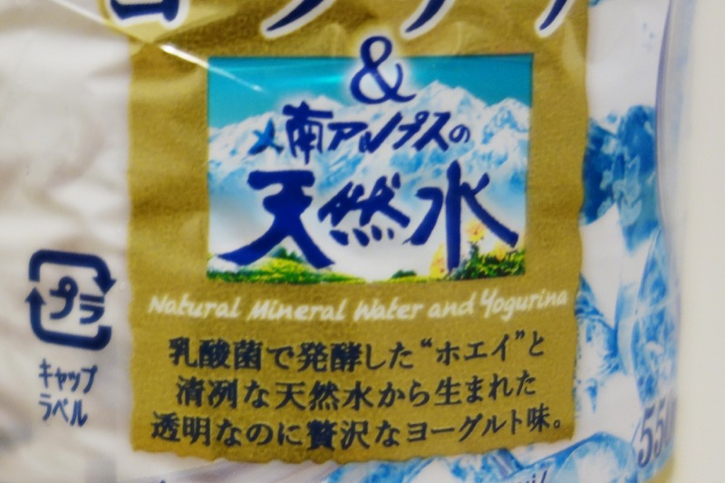 【感想】サントリー贅沢ヨーグリーナ&南アルプスの天然水はこれからの季節に飲みたい!そして凍らせてアイスにした♪12