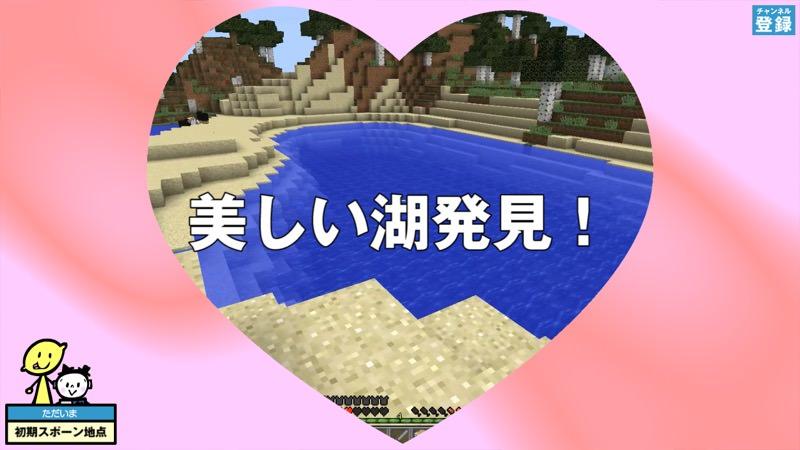【マインクラフト】畑の収穫とパンの作り方(焼く・食べ方)、綺麗な湖の発見  実況マイクラはじめ!#018