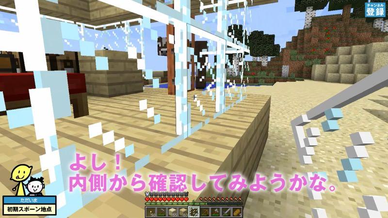 【マインクラフト】初心者の家づくり設計、予想外のデザインに!  実況マイクラはじめ!#014