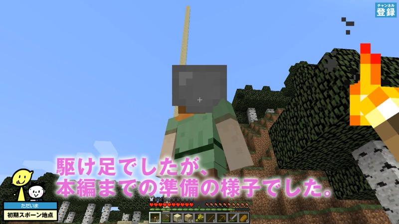 【マインクラフト】初心者の家づくり設計、予想外のデザインに!  実況マイクラはじめ!#037