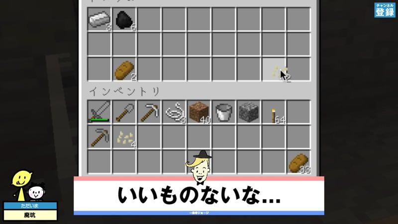 【マインクラフト】廃坑でトロッコ・レール・宝箱を発見!!実況マイクラはじめ!#213