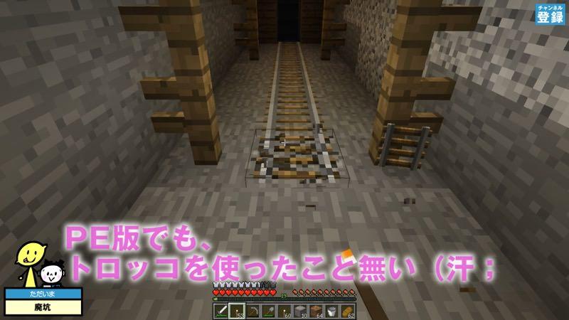 【マインクラフト】廃坑でトロッコ・レール・宝箱を発見!!実況マイクラはじめ!#214