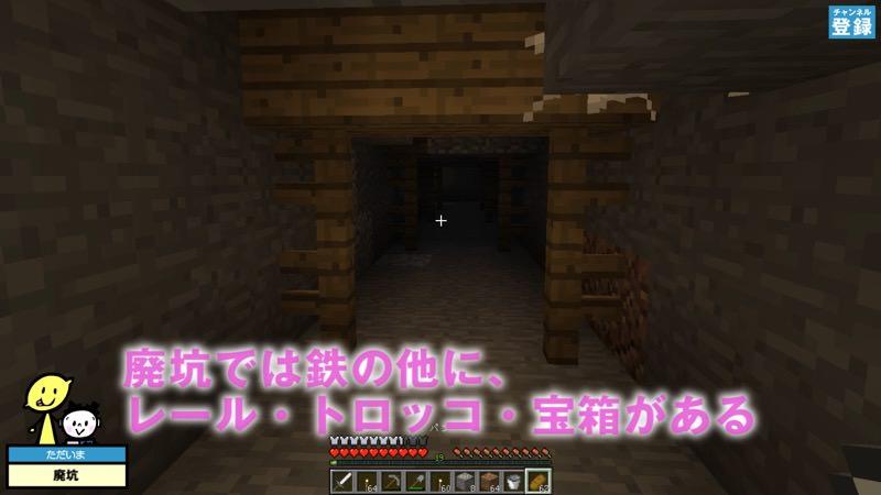 【マインクラフト】廃坑でトロッコ・レール・宝箱を発見!!実況マイクラはじめ!#208