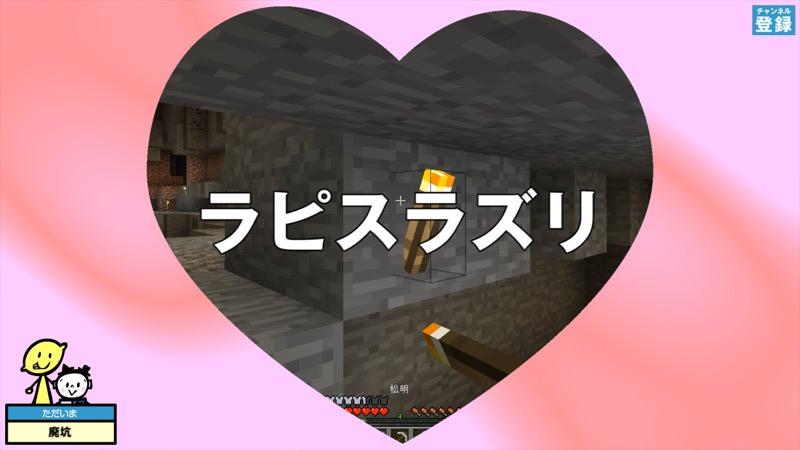 【マインクラフト】金鉱石を廃坑でザクザク♪実況マイクラはじめ!#410