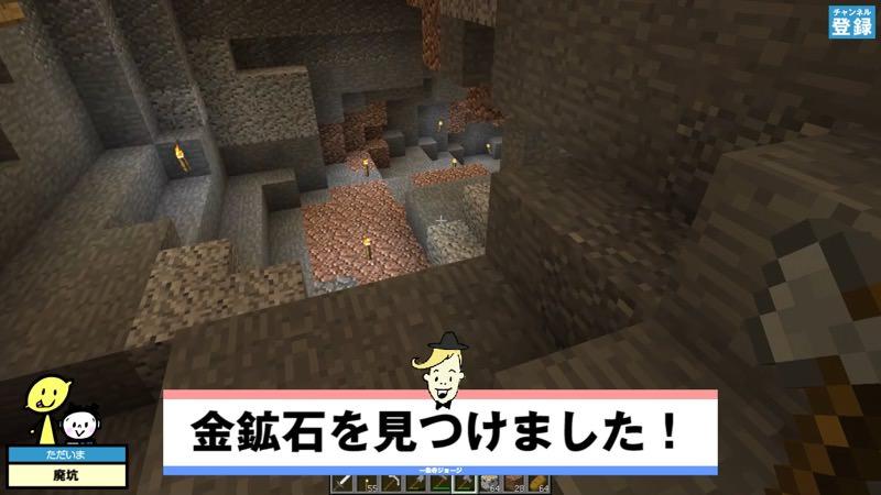 【マインクラフト】金鉱石を廃坑でザクザク♪実況マイクラはじめ!#404