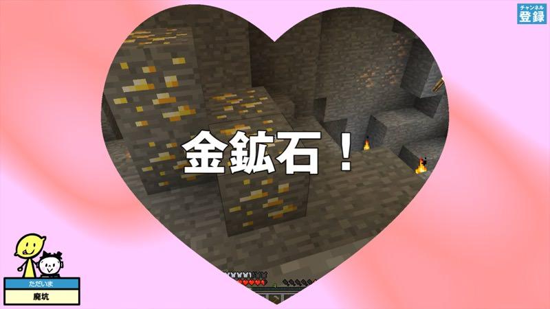 【マインクラフト】金鉱石を廃坑でザクザク♪実況マイクラはじめ!#405