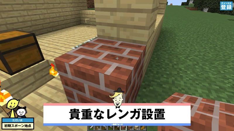 【マインクラフト】家を兼ねる駅の建設!トロッコ♪実況マイクラはじめ!09